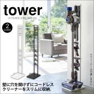 掃除機スタンド クリーナースタンド ダイソン タワー ラック 掃除機台 アタッチメント 収納 充電可能 スリム dyson v6 v7 v8 v10 山崎実業 ヤマザキ tower|wide