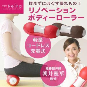 マッサージ器 コードレス 充電式 お尻 ふくらはぎ 足 足裏 太もも Reika リノ ベーションボディーローラー 健康器具 肩こり 背中 腰 脇腹 脚|wide