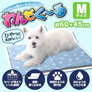 ペット用 クールマット ひんやりマット ジェルマット 夏用 犬 猫 うさぎ 冷却マット 敷きパッド 暑さ対策 熱中症対策 洗える 接触冷感 ペットマット|wide