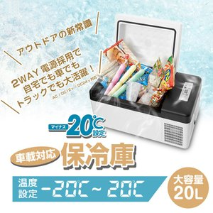 車の冷蔵庫 保冷庫 小型 ミニ ポータブル クーラー 20L 大容量 冷凍庫 車載 家庭用 室内 部屋用 車用 カー用品 12V 24V DC AC 電源式 VS-CB020|wide