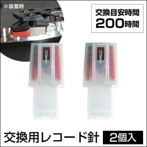 レコード針 mm型 セット 2個 2本 交換用 DCT-1000SDX 専用|wide