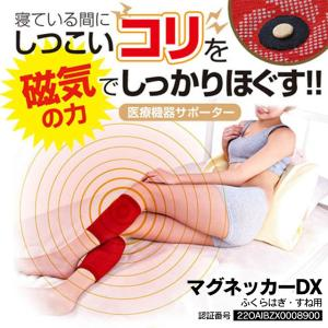 ふくらはぎ サポーター むくみ軽減サポーター 医療用 保温 温める すね 磁気治療 永久磁石4個 日本製 保温 着圧 加圧 医療機器サポーター 血行促進|wide