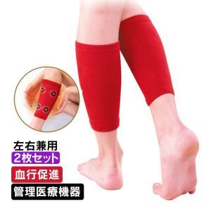 2枚セット ふくらはぎ サポーター むくみ軽減サポーター 医療用 保温 温める すね 磁気治療 永久磁石4個 日本製 保温 着圧 加圧 医療機器サポーター 血行促進|wide