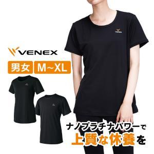 ベネクス リカバリウェア リフレッシュTシャツ リカバリーウエア 疲労回復 メンズ レディース 休息専用 半袖 黒 ブラック Uネック 丸首 Tシャツ  VENEX|wide