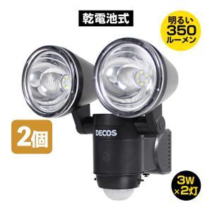 1個2490円 センサーライト 電池式 屋外 人感センサー 明るい LED ツインライト 防雨 角度調節可能 左右 上下 140° 乾電池式 単3 単三 350ルーメン 配線不要|wide