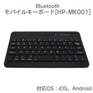 モバイルキーボード Android ワイヤレス Bluetooth3.0 ブルートゥース アンドロイド iOS タブレット tablet  薄い 薄さ6mm ミリ コンパクト 携帯 持ち運び|wide