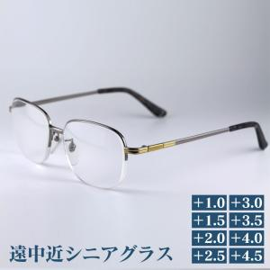 老眼鏡 シニアグラス 遠中近用 遠近両用 おしゃれ メンズ レディース 累進レンズ 日本製 男性 紫外線カット99% UVカット99%|wide