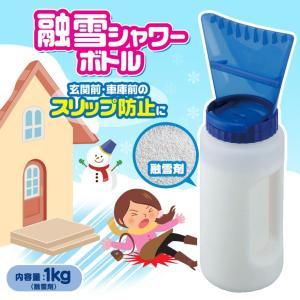 融雪剤 塩化カルシウム 日本製 1kg 1キロ 粒 粒剤 ワイド 散布 均一 家庭用 スリップ防止 玄関 車庫 階段 雪道 店舗|wide