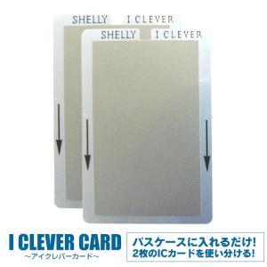 アイクレバーカード カードケース メンズ レディース ICカード パスケース ICセパレータ 2枚のICカードを使い分け 使い方 シェリー SHELLY suica pasmo nanaco|wide