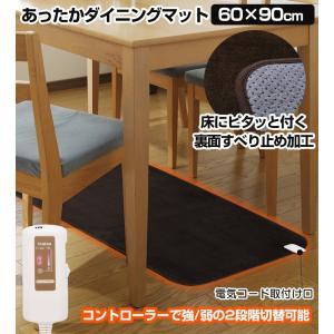 ダイニングマット 60cm × 幅90cm 暖かい 日本製 電気マット あったかダイニングマット ホットマット 新聞掲載 1年保証 ダイニングテーブル下 食卓下 リビング|wide