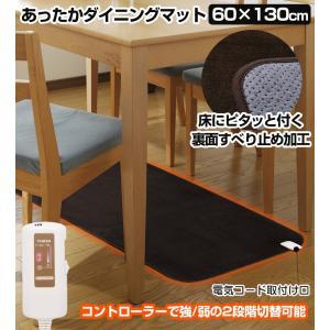 ダイニングマット 60cm × 幅130cm 暖かい 日本製 電気マット あったかダイニン グマット ホットマット 新聞掲載 1年保証 ダイニングテーブル下 食卓下 リビング|wide