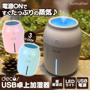 加湿器 USB 卓上加湿器 小型 コンパクト USB加湿器 超音波式 手入れ簡単 decos USB超音波式加湿器 乾燥対策 ミニ  家庭用 オフィス用 静音|wide