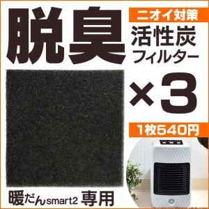 【 暖だんスマート2 専用】脱臭 防臭 活性炭フィルター3枚セット 脱臭機能 水洗い可能 洗える トイレ暖房 活性炭フィルター 3枚組 wide
