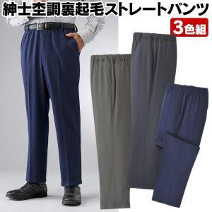 暖パン スラックス メンズ ズボン 紳士 男性用 杢調 裏起毛 ストレートパンツ 3色組 ウエスト総ゴム ウエストゴム スラックス ビジネス カジュアル 1枚3204円|wide