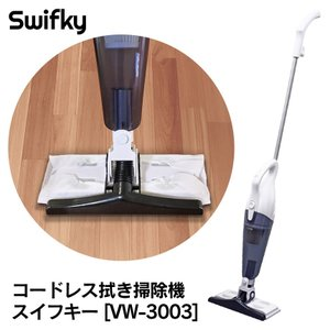 掃除機 拭き掃除機 コードレス 充電式 2way ハンディクリーナー スティッククリーナー 電気拭き掃除器 スイフキー 軽量 白|wide