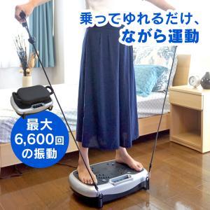 ライフフィットトレーナー 2way 振動マシン ブルブル LIFE FIT ダイエット器具 ライフフィット 腰 ストレッチゴム 椅子 有酸素運動 筋トレ 小型 軽量|wide