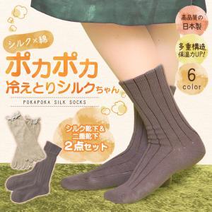 冷え取り靴下 シルク 日本製 冷え取りソックス 5本指 足首 二重靴下 内側シルク 綿 5本指ソックス レディース 女性用 保温  吸水 放湿 暖かい 冷え性対策 軽いの画像