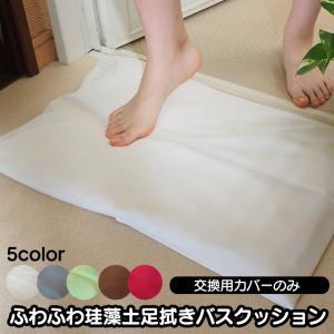 【交換用カバーのみ】 【ふわふわ珪藻土足拭きバスクッション】交換用 替えカバー 珪藻土バスマット 日本製 ふわふわ やわらかい 柔らかい SOSA|wide