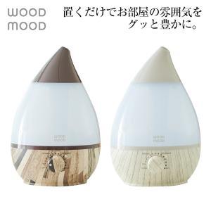 1年保証 超音波加湿器 超音波式加湿器 卓上加湿器 大容量 おしゃれ 木目調 アロマ加湿器 小型アロマ加湿器 1年保証 wood mood L ウッドムード インテリア|wide