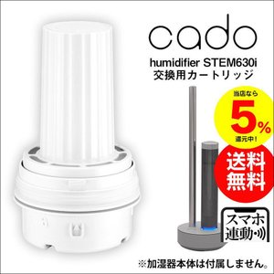 cado カドー 加湿器用 交換用カートリッジ CT-C620 HM-C620専用 ポイント10倍 送料無料|wide