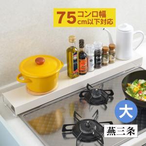 排気口カバー キッチン用品 グリルカバー 75cm 日本製 IH ガス コンロカバー コンロ奥ラック おしゃれ 調味料ラック 調味料置き 鍋置き|wide