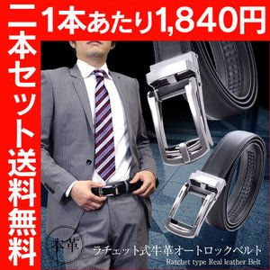 ベルト メンズ 穴なし 無段階調整 ラチェット式 紳士用ベルト  サイズ調節が簡単 無段階ベルト ビジネス おしゃれ|wide