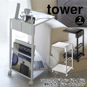 サイドテーブル キャスター付き 新生活 一人暮らし tower インテリア おしゃれ ソファー横 ベッド横 テーブルワゴン タワー 山崎実業|wide