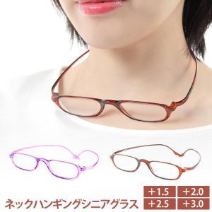 眼鏡 老眼鏡 シニアグラス 首かけ おしゃれ 日本製 男性 女性 ブルーライトカット36% UVカット99% 首掛け 日本製 +1.5 +2.0 +2.5 +3.0|wide