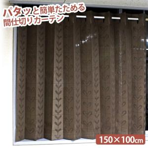 パタパタカーテン 間仕切り 厚手 幅150cm × 長さ100cm アコーディオンカーテン 目隠し 断熱 冷気遮断 保温 階段 脱衣所 洗面所 日本製 長さ調節|wide