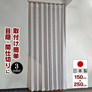 パタパタカーテン 間仕切り 厚手 幅150cm × 長さ250cm アコーディオンカーテン 目隠し 断熱 冷気遮断 保温 階段 脱衣所 洗面所 日本製 長さ調節|wide