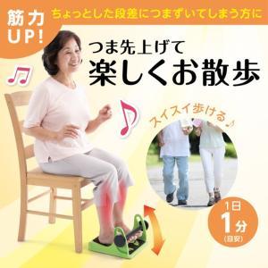 ららふるフットダンベル 下半身 全身 運動器具 エクササイズ 足腰 上部 リハビリ 高齢者 骨折対策 年配 室内運動 ステッパー 健康器具|wide
