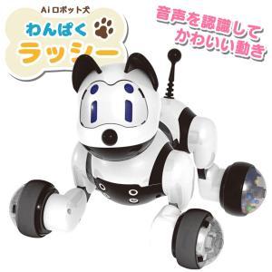 ロボット 犬 おもちゃ 犬型 AI ロボット犬 人工知能 コミュニケーションロボット わんぱくラッシー 電池式 プレゼント 子供 高齢者 動く 歌う 踊る|wide