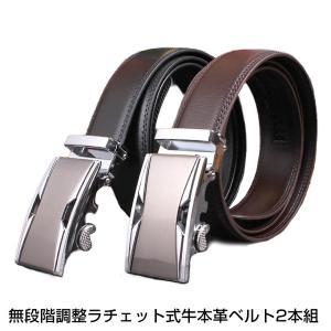 ベルト メンズ 穴なし 無段階調整 ラチェット式 本革 レザー 革 セット 2本|wide