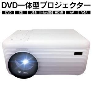 プロジェクター 本体 LED 家庭用 DVDプレイヤー一体型 150インチまで対応 DVD一体型 日本語説明書付き 映画 DVD鑑賞 スピーカー内蔵 wide