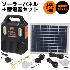 蓄電池 ソーラーパネル スマホ充電 家庭用 大容量 ポータブル 蓄電器セット 停電対策 ソーラー充電 災害時 防災グッズ 太陽光発電|wide