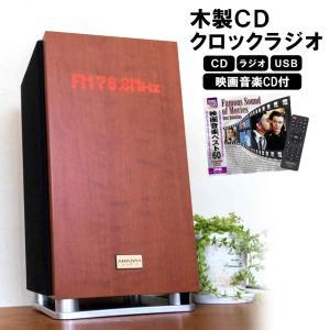 クロックラジオ アナバス オーディオ CDプレーヤー 木製CDクロックラジオ <映画音楽CD3枚組付き>【新聞掲載】|wide
