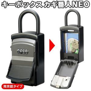 カギ番人NEO 南京錠型 ダイヤル式キーボックス 南京錠タイプ DC1 建物 車 玄関 wide