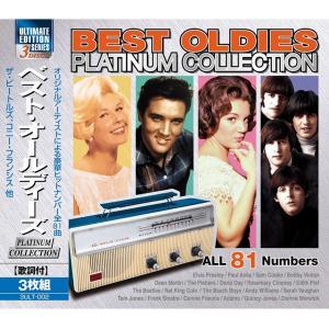 CD 洋楽 50年代 60年代 歌詞付き 3枚組 3枚 ヒット曲 全81曲 ベストアルバム ベスト・オールディーズ PLATINU CO(3ULT-002)【新聞掲載】|wide