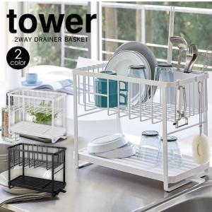 水切りラック タワー 2段 幅41cm 奥行き22cm 水切りバスケット フック付き 水止栓 水はけ 2way 水切りワイヤーバスケット tower|wide