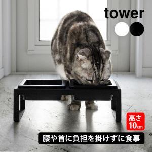 ペット用品 食器 ペットフード 犬 猫 2皿 高さ10cm タワー 山崎実業 餌 ボール ボウル ペットフードボウル 水入れ 水入れ容器 tower 食器台 犬用 猫用 ネコ用|wide