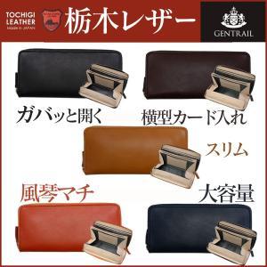 財布 長財布 メンズ 栃木レザー ギャルソン財布 使いやすい お札が折れない カードがたくさん入る 多機能 機能的 ヌメ革 本革 レザー 革 大容量 風琴マチ|wide