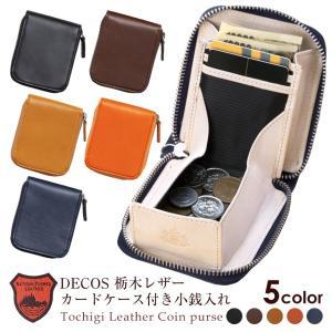 財布 小銭入れ コインケース メンズ 栃木レザー 革 使いやすい 本革 レザー カードが入る お札が入る ギフト プレゼントに 2020 レディース