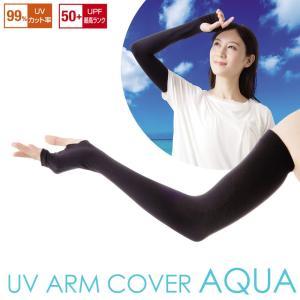 UVアームカバー アクア AP-429609|wide