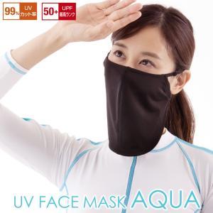 UVフェイスマスク アクア AP-429647|wide