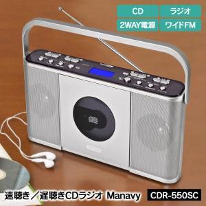 CDプレーヤー CDラジオ 学習用 速聴き 遅聴き 速聴き 遅聴き 学習用 英会話 速度調整 マナヴィ Manavy CDR-550SC|wide