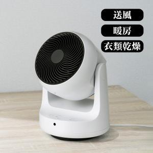 扇風機 サーキュレーター おしゃれ 部屋干し 冷風 温風 送風 首振り 上下左右 衣類乾燥除湿機 コンパクト 静音 オフタイマー リモコン 省エネ 温風機 暖房|wide