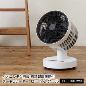 扇風機 サーキュレーター おしゃれ 部屋干し 冷風 温風 送風 首振り 上下左右 衣類乾燥除湿機 消臭 コンパクト オフタイマー リモコン 省エネ 温風機 暖房|wide