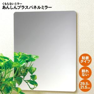 鏡 浴室 曇り止め くもらないミラー 鏡 曇らない お風呂 貼る 粘着タイプ あんしんプラスパネルミラーFAP-711 粘着テープ 軽い|wide
