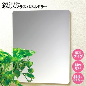 鏡 ミラー 風呂 マグネット くもらない 曇らない お風呂 貼る 磁石 マグネット式 あんしんプラスパネル FAP-712|wide