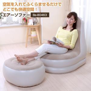 ソファ エアーソファー エアーソファ オットマン付 電動ポンプ付き 室内 一人用 来客用 チェア 椅子 一人掛け ポータブル インテリア|wide